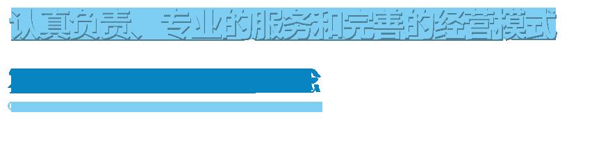 中国一体化母婴产业ManBetx万博全站平台